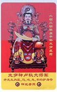 Tsai Sui